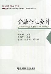 金融企业会计(第二版)