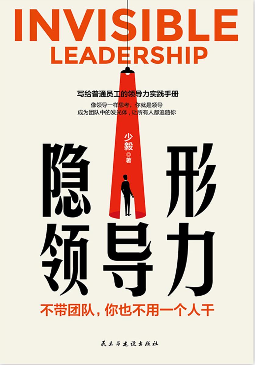 隐形领导力:不带团队,你也不用一个人干