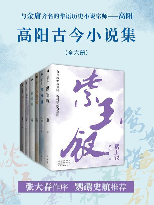 高阳古今小说集(共六册)