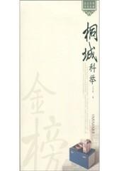 桐城历史文化丛书——桐城科举(试读本)