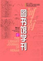 河南图书馆学刊 双月刊 2011年05期(仅适用PC阅读)