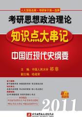 中国近现代史纲要(仅适用PC阅读)