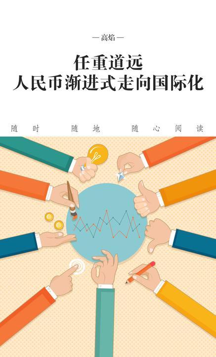任重道远:人民币渐进式走向国际化