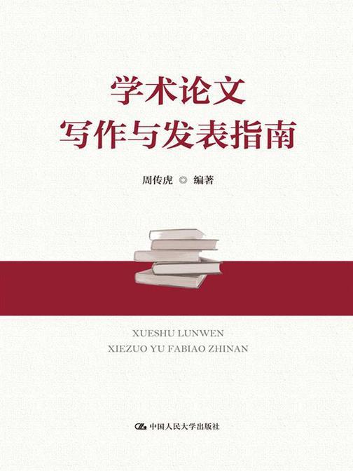 学术论文写作与发表指南