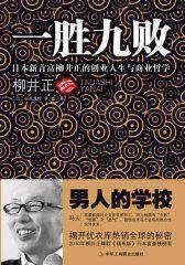 一胜九败:日本新首富柳井正的创业人生与商业哲学(试读本)