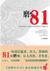 磨·81(试读本)