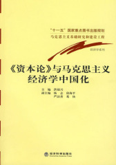《资本论》与马克思主义经济学中国化(仅适用PC阅读)