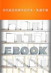 当代画史经典作品范本·朱道平卷(仅适用PC阅读)