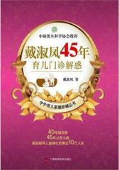 戴淑凤45年育儿门诊解惑(试读本)