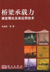 桥梁承载力演变理论及其应用技术(试读本)