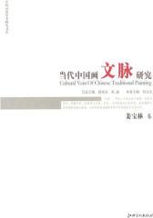 当代中国画文脉研究·姜宝林卷(仅适用PC阅读)