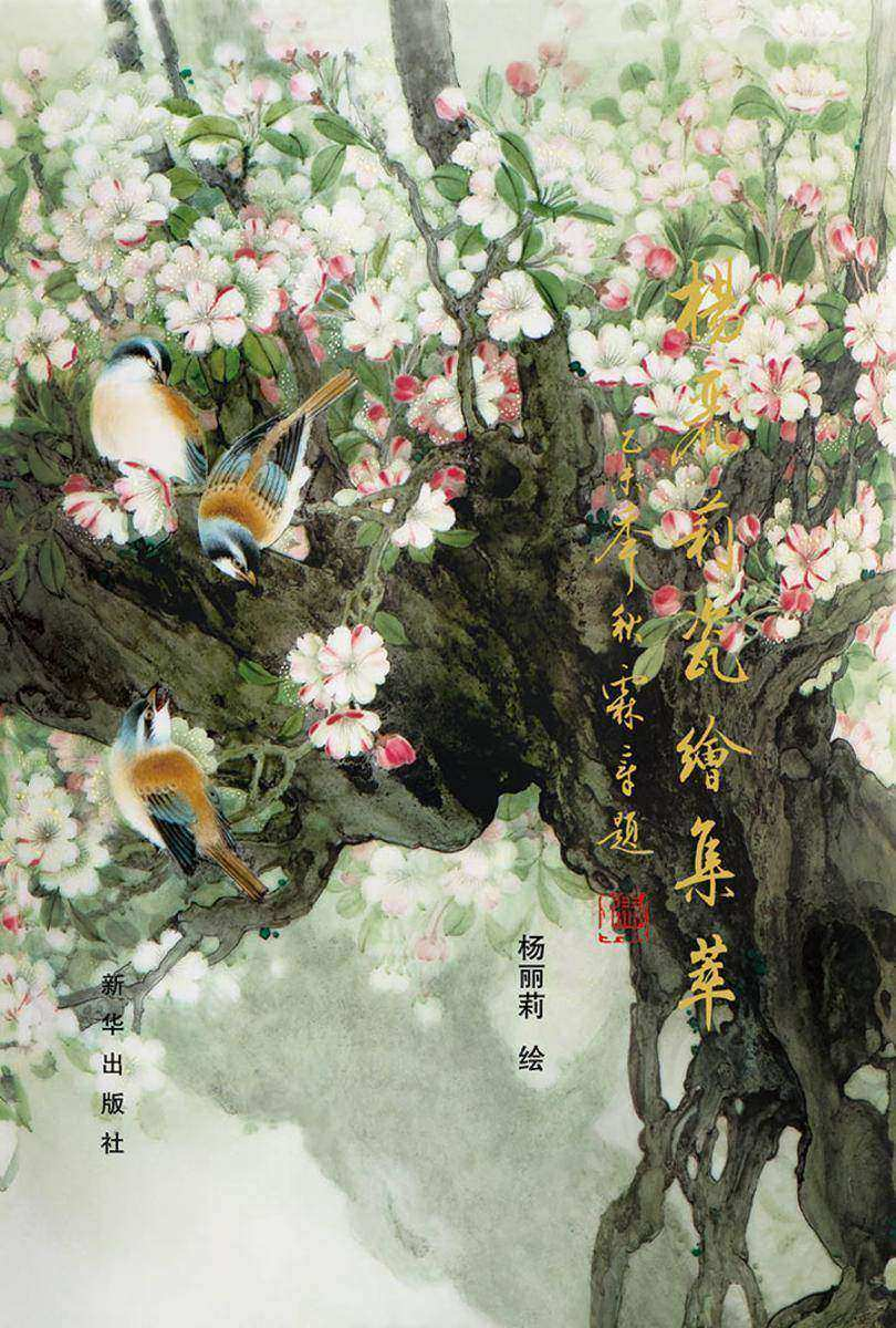 杨丽莉瓷绘集萃