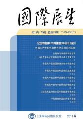 国际展望 双月刊 2011年04期(仅适用PC阅读)
