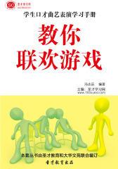 [3D电子书]圣才学习网·学生口才曲艺表演学习手册:教你联欢游戏(仅适用PC阅读)