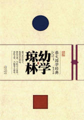 崇文国学经典普及文库—幼学琼林(精装)