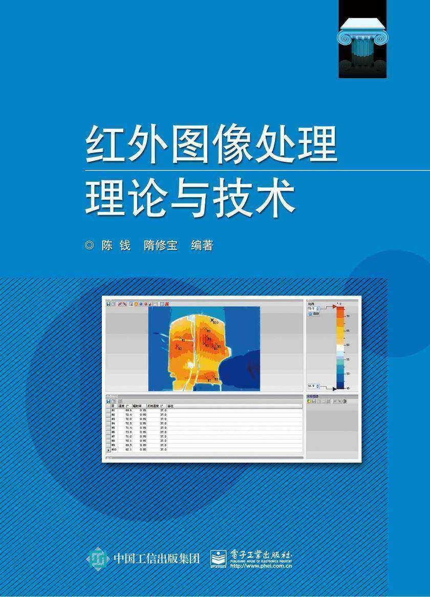 红外图像处理理论与技术