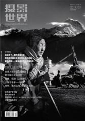 摄影世界 月刊 2011年01期(仅适用PC阅读)