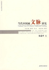 当代中国画文脉研究·朱道平卷(仅适用PC阅读)