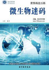 [3D电子书]圣才学习网·世界科技百科:微生物迷码(仅适用PC阅读)