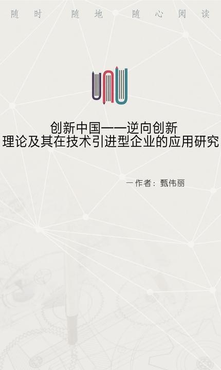 创新中国——逆向创新理论及其在技术引进型企业的应用研究