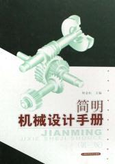 简明机械设计手册(第三版)(仅适用PC阅读)