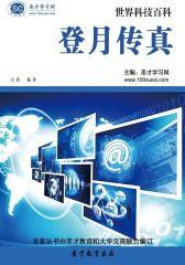 [3D电子书]圣才学习网·世界科技百科 :登月传真(仅适用PC阅读)