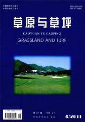 草原与草坪 双月刊 2011年05期(仅适用PC阅读)