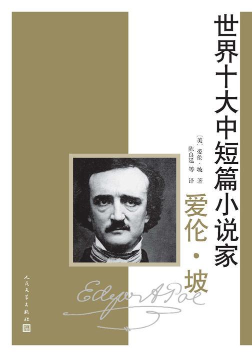 世界十大中短篇小说家.爱伦·坡
