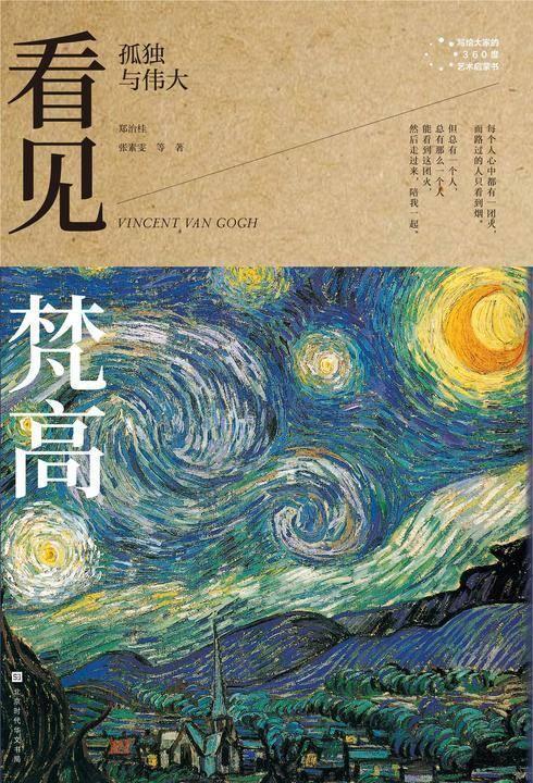 看见梵高:孤独与伟大(写给大家的360度艺术启蒙书)