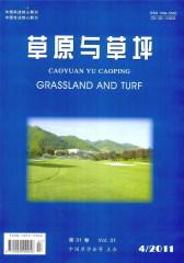 草原与草坪 双月刊 2011年04期(仅适用PC阅读)