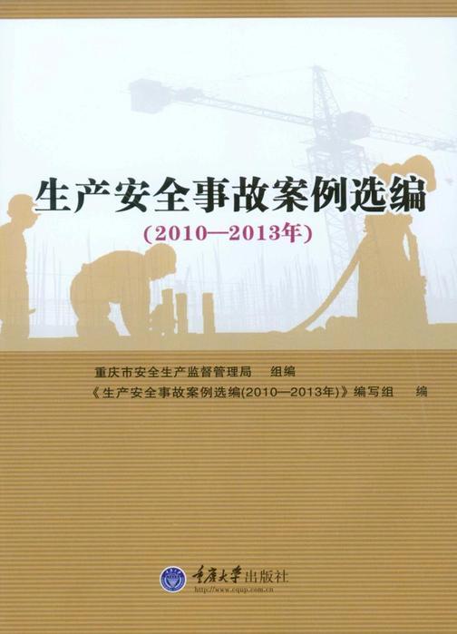 生产安全事故案例选编(2010-2013年)