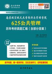 南京航空航天大学经济与管理学院625公共管理历年考研真题汇编(含部分答案)(仅适用PC阅读)