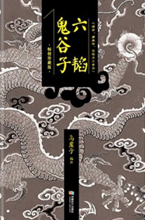 六韬·鬼谷子(仅适用PC阅读)