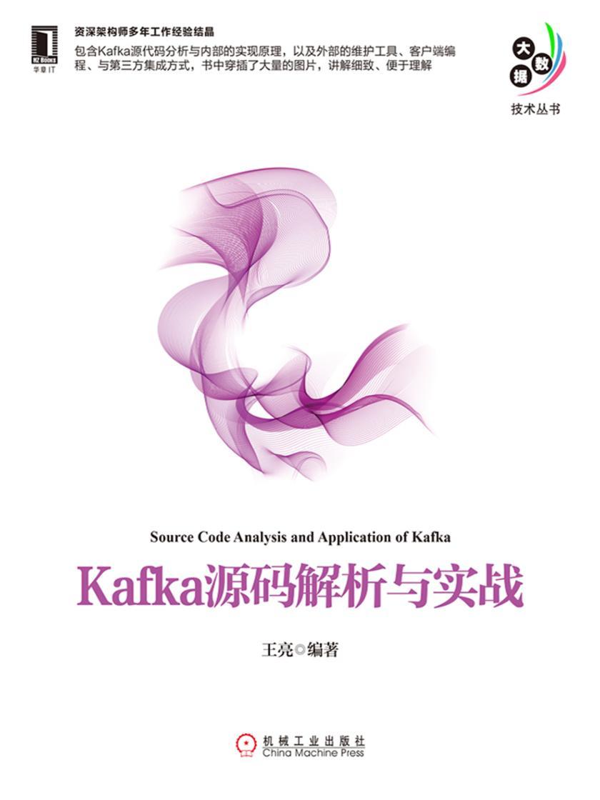 Kafka源码解析与实战