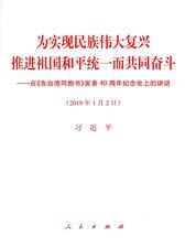 为实现民族伟大复兴 推进祖国和平统一而共同奋斗——在《告台湾同胞书》发表40周年纪念会上的讲话