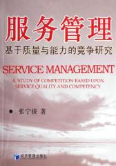 服务管理——基于质量与能力的竞争研究