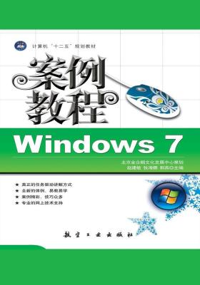 Windows 7案例教程