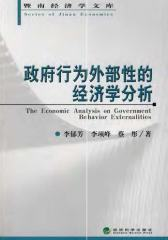 政府行为外部性的经济学分析(仅适用PC阅读)