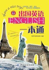 出国英语一本通