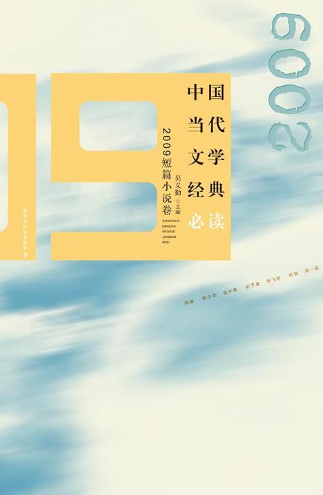 中国当代文学经典必读:2009短篇小说卷