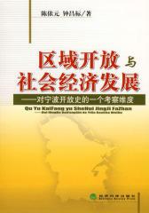 区域开放与社会经济发展——对宁波开放史的一个考察维度(仅适用PC阅读)