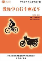 [3D电子书]圣才学习网·学生室内外运动学习手册:教你学自行车·摩托车(仅适用PC阅读)