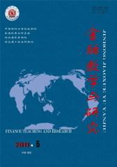 金融教学与研究 双月刊 2011年05期(仅适用PC阅读)