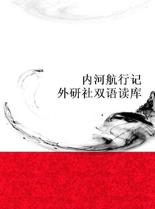 内河航行记(外研社双语读库)