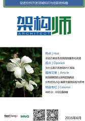 《架构师2016年6月刊》(电子杂志)