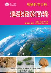 [3D电子书]圣才学习网·奥秘世界百科:地球探索百科(仅适用PC阅读)