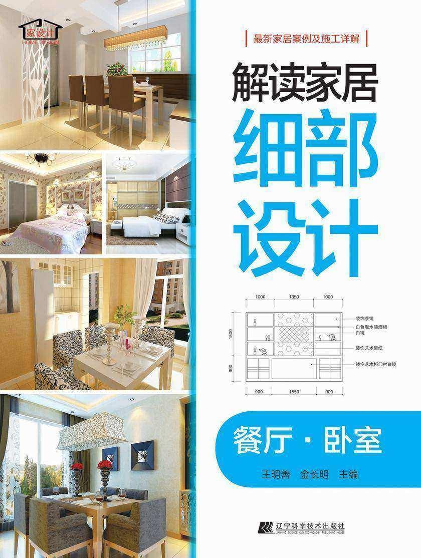 解读家居细部设计:餐厅·卧室