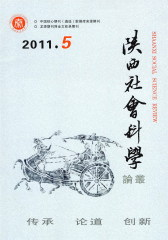 陕西社会科学论丛 双月刊 2011年05期(仅适用PC阅读)