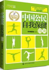 中国自我保健系列丛书--中国公民自我保健指南(试读本)