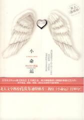 小命运(北大教授孔庆东盛赞90分的青春文艺力作,关于命运、诺言、至死不渝的爱……)(试读本)